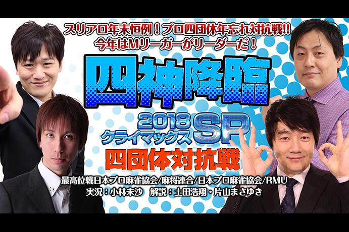 【12/29(土)14:00】四神降臨2018クライマックスSP四団体対抗戦