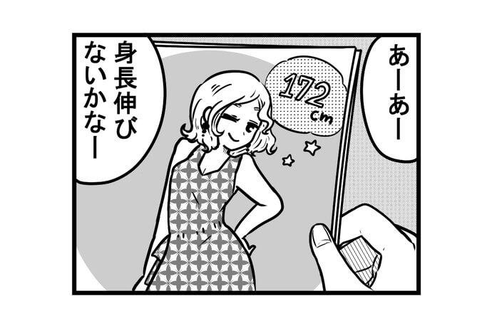 第1333話 女流雀士と身長