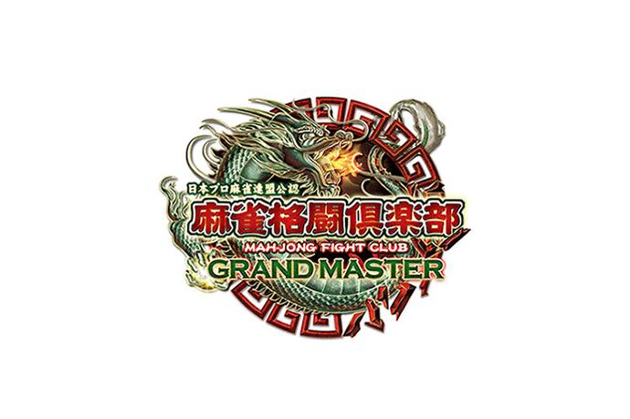 「麻雀格闘倶楽部」シリーズ最新作「麻雀格闘倶楽部 GRAND MASTER」が登場!「グランドリーグ」が開幕!