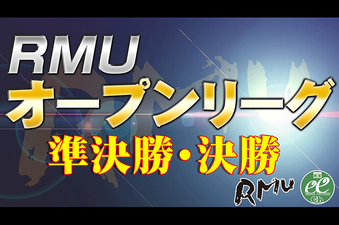 【12/30(日)11:00】RMUオープンリーグ準決勝・決勝