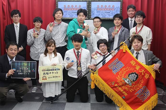 高知工科大学 麻雀研究会が優勝! /第23回青雀旗争奪 学生麻雀選手権