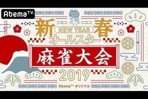 【1/2(水)19:00】新春オールスター麻雀大会2019