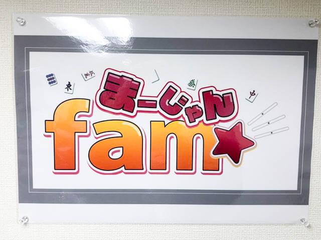 まーじゃんfam【新店情報】