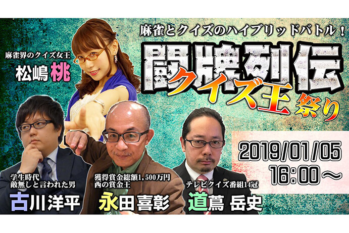 【1/5(土)16:00】闘牌列伝クイズ王祭り