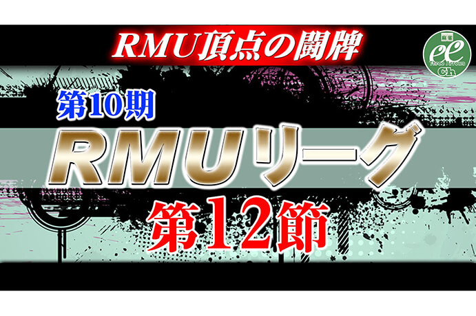 【1/12(土)11:00】第10期RMUリーグ第12節