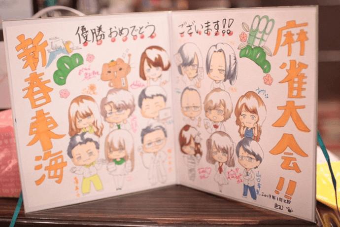 「麻雀って、楽しいよね!」新春東海麻雀大会レポート