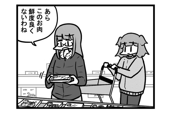 第1352話 女流雀士とスーパー