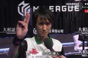 「魔王」寿人が10勝目を飾る!茅森もトップで上位にくらいつく!【Mリーグ 1/18 結果速報】