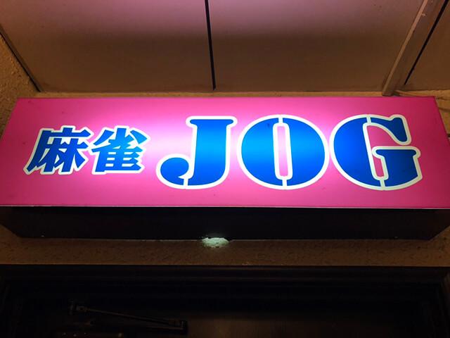麻雀 JOG【新店情報】