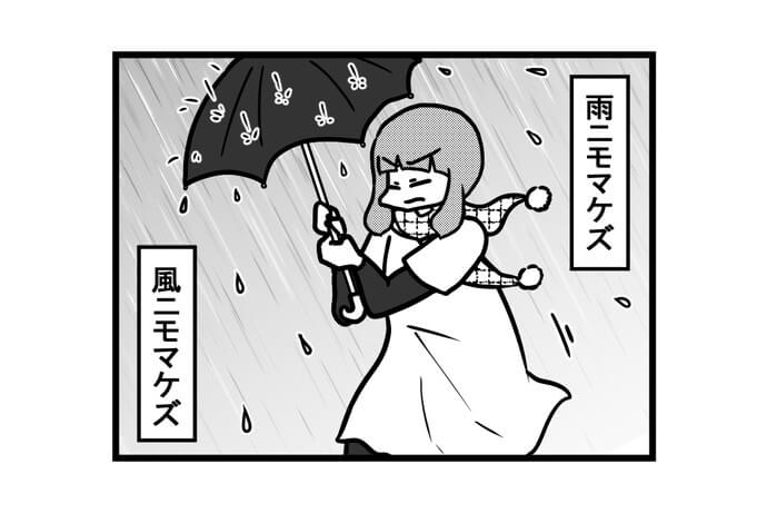 第1364話 女流雀士は雨にも負けず