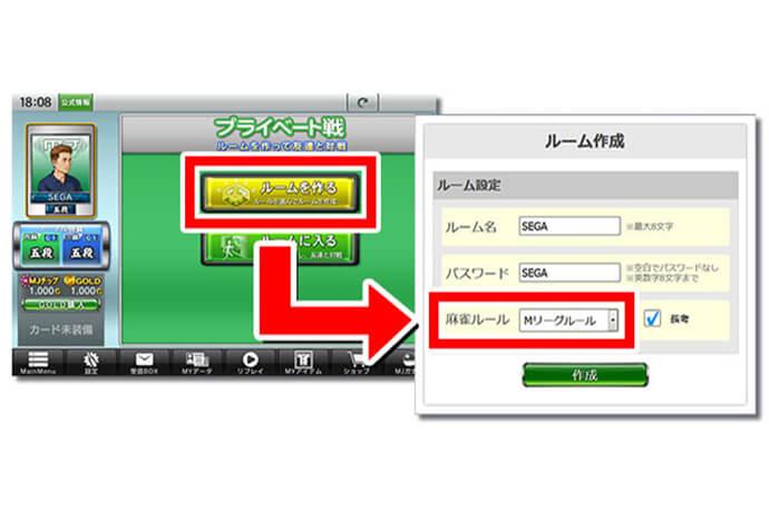 『セガNET 麻雀 MJ』新バージョン「Ver4.7」を実装!プライベート戦に M リーグルールが追加!!