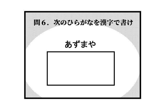 第1365話 女流雀士の漢字テスト②