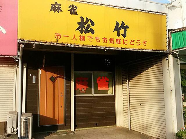 リーチ麻雀 松竹【新店情報】
