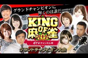 【2/16(土)12:00】dTVチャンネル杯 KING of 麻雀 グランドチャンピオン大会 準決勝