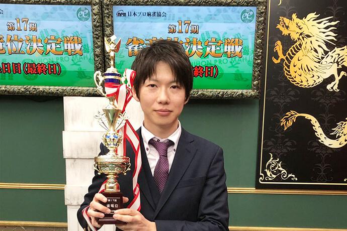 矢島亨がD級予選からの勝ち上がりで完勝!日本オープンに続き2つ目のビッグタイトルを獲得/第17期雀竜位決定戦