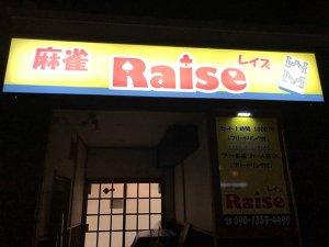 いきいき健康マージャンクラブ 東久留米【新店情報】