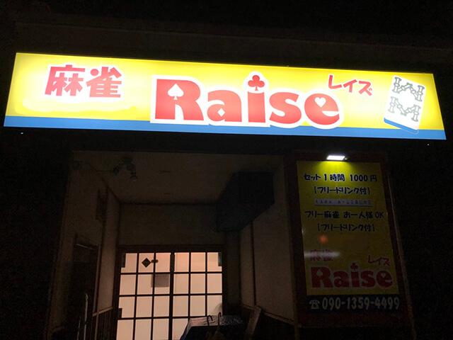 麻雀喫茶 Raise【新店情報】