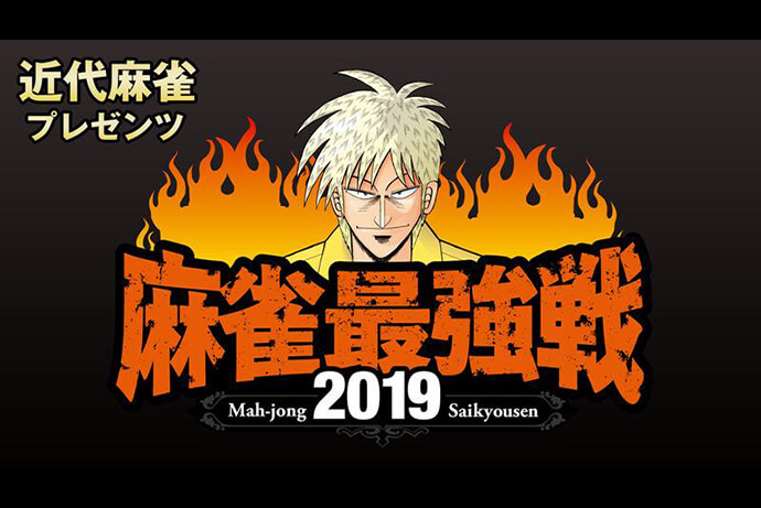 【10/20(日)15:00】麻雀最強戦2019 著名人代表決定戦 熱