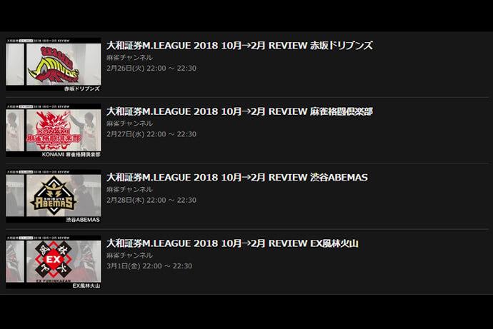 Mリーグ各チームのレギュラーシーズンの戦いを振り返る番組「大和証券M.LEAGUE 2018 10月→2月 REVIEW」2/23~3/1の22時より放送
