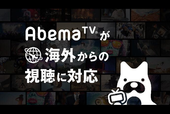AbemaTV 最新アップデートで海外六か国でも視聴可能に