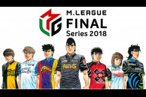【Mリーグ結果速報】ファイナルシリーズ初日はドリブンズ3連勝で4位から1位へ!!