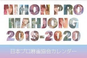 最高位戦第43期就位祝賀パーティーを4月7日に東京ドームホテル(水道橋)にて開催!