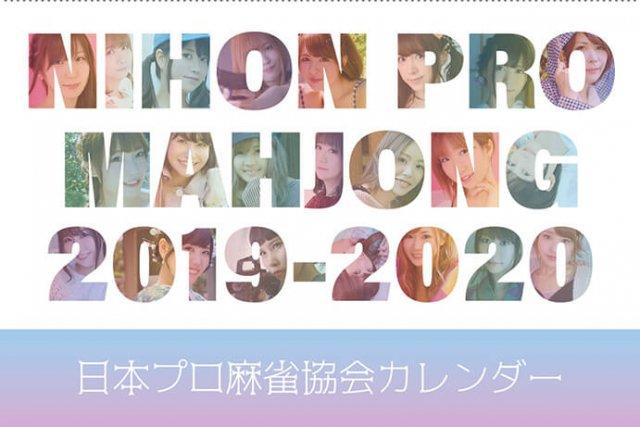 2019年度日本プロ麻雀協会卓上カレンダー発売中 公式HPやローソンで購入可能!