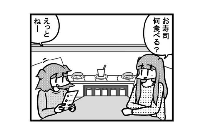 第1410話 女流雀士とお寿司