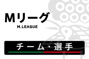 順位表【Mリーグ】-2018SEASON