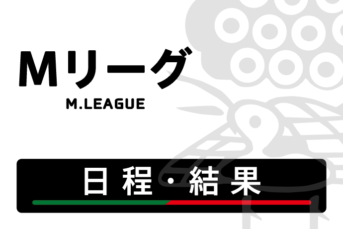 日程・結果【Mリーグ】-2019シーズン