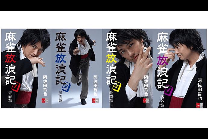 映画『麻雀放浪記』の原作が、斎藤工さんの特別表紙で電子書籍販売開始!