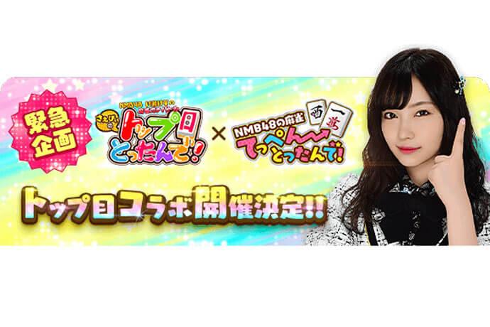NMB48村瀬紗英と麻雀が打てるかも?参加者の募集が間もなく開始!