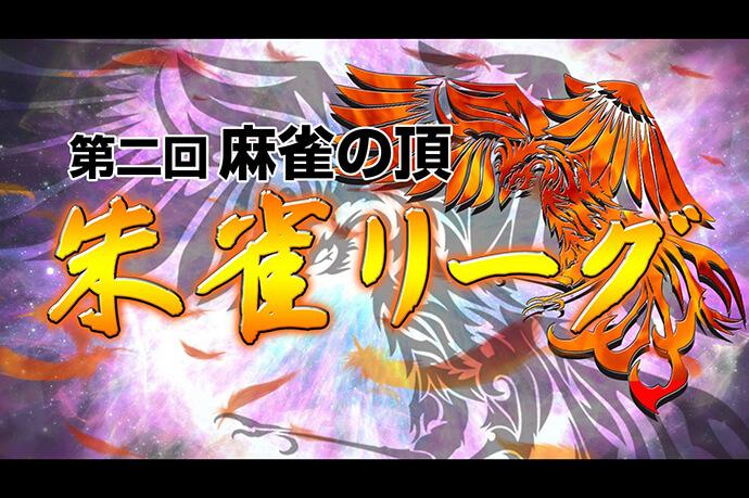 【3/31(日)14:00】第2期 麻雀の頂・朱雀リーグ 準々決勝・準決勝