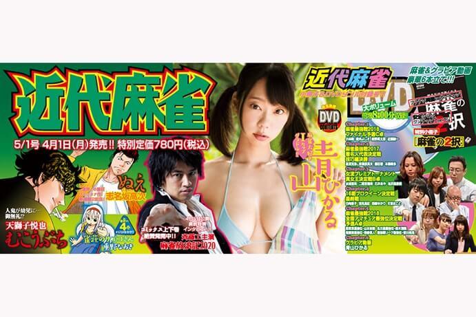 【本日4月1日発売】『近代麻雀』5月号 巻頭カラーは青山ひかるグラビア!