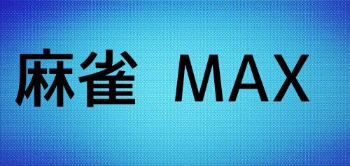 麻雀 MAX【新店情報】