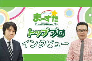 【4/12(金)20:00】第八期天鳳名人戦第十節