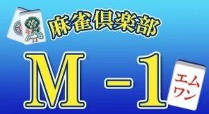 麻雀きんぐ 天満お~ちゃん店【新店情報】