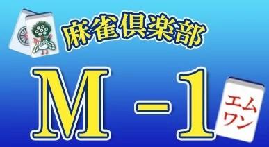 麻雀倶楽部 M-1【新店情報】