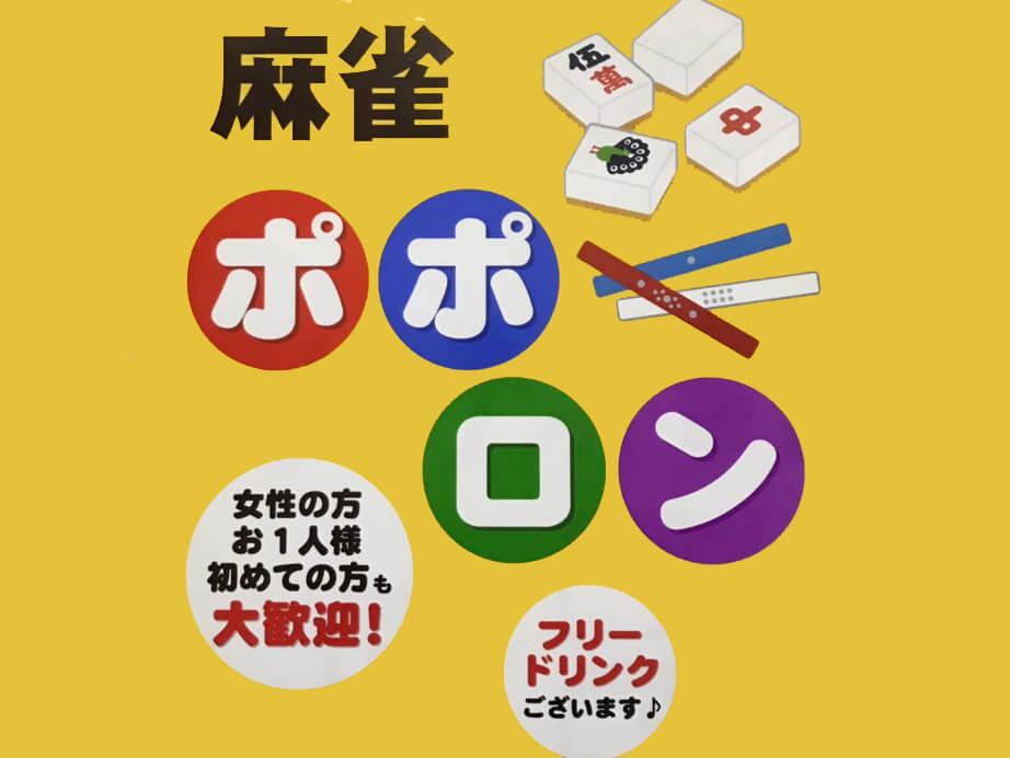 ポポロン【新店情報】