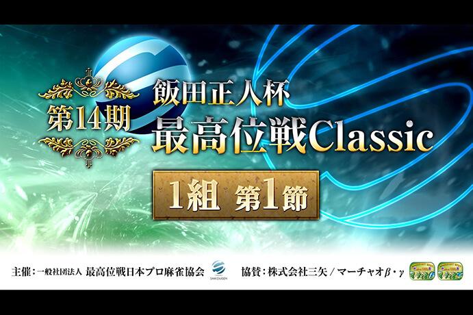 【4/10(水)12:00】第14期飯田正人杯・最高位戦Classic 1組 第1節