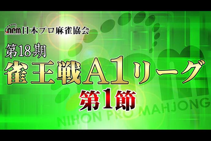 【4/10(水)11:00】第18期 雀王戦A1リーグ第1節