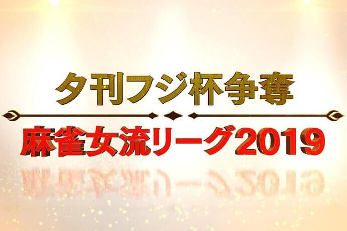 【4/11(木) 11:00】夕刊フジ杯争奪 麻雀女流リーグ2019[チーム準決勝]