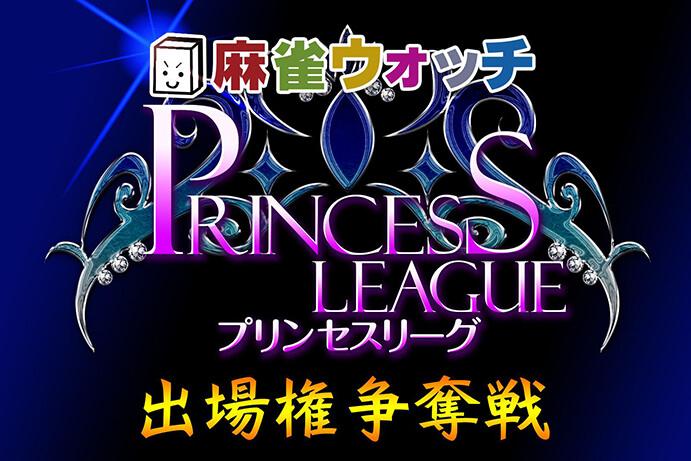【4/14(日)15:00】麻雀ウォッチ プリンセスリーグ2019 出場権争奪戦