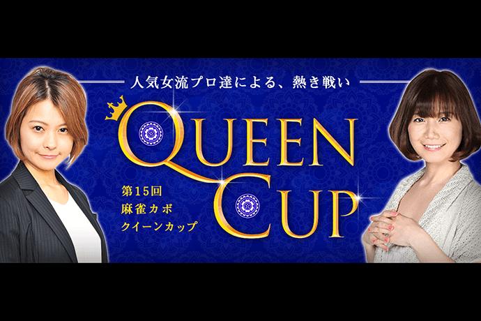 Mリーガー、人気女流プロが参戦 第15回カボクイーンカップ開催! 予選第1ブロックは4/25(木)12:00~