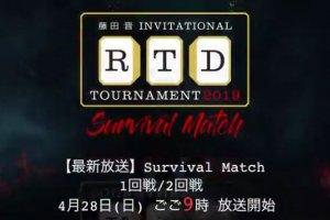 RTDトーナメント入れ替え戦直前に特別番組が放送!4月28日20時30分~/RTD TOURNAMENT2019Survival Match 直前スペシャル