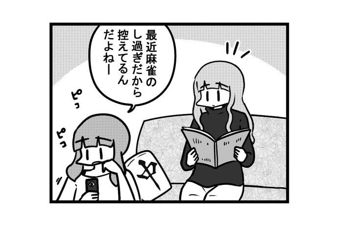第1442話 女流雀士の控え