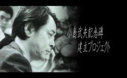 ミスター麻雀・小島武夫プロの記念碑建立プロジェクトが開始