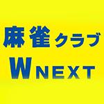 麻雀クラブW NEXT【新店情報】