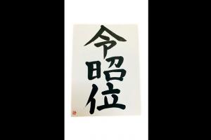 【4/30(火)12:00】四神降臨 2019王者決定戦