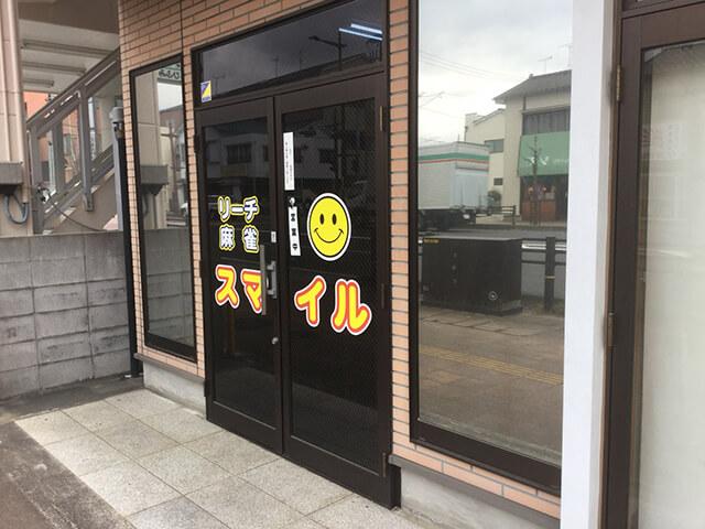 リーチ麻雀 スマイル【新店情報】